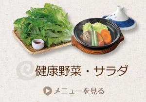 健康野菜・サラダ メニュー