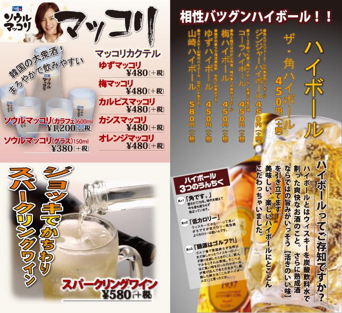 韓国の大衆酒!まろやかで飲みやすい 相性バツグンハイボールハイボールとはウィスキーを炭酸飲料水で割った爽快なお酒のこと。さらに熟成酒ならではの旨みがいっそう【活きのいい味】を引き立てます。美味しい、楽しいハイボールにとことんこだわっちゃいました。
