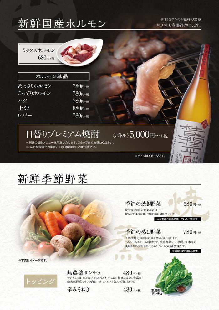 新鮮国産ホルモン・新鮮季節野菜
